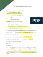 2012-05-19RHCE6.0题库_补充增强