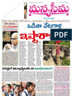 11-06-2013-Manyaseema Telugu Daily Newspaper, ONLINE DAILY TELUGU NEWS PAPER, The Heart & Soul of Andhra Pradesh
