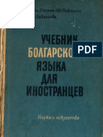01.a Bulgarian Textbook for Foreigners (Russian)