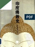 《印度佛教史》(英)渥德尔着1987