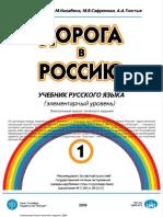 Дoroga в Россию - I