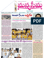 12-06-2013-Manyaseema Telugu Daily Newspaper, ONLINE DAILY TELUGU NEWS PAPER, The Heart & Soul of Andhra Pradesh