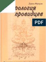 Фроули Давид - Астрология провидцев (2001).pdf