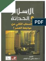 Islam and Modernism BY AUTHORS الإسلام والحداثة مجموعة مؤلفين
