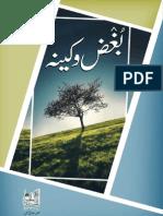 Bugz-o-Kina (Urdu)
