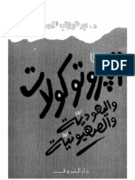 943 Brotokolat Yahodya Sahyonya Ar Ptiff