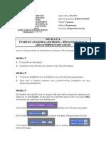 Scratch - Θέματα Εξετάσεων (2013)