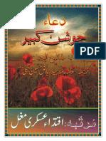 DuA Joshan Kabeer by Iqtada Askary