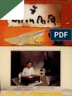 Aatmsiddhi_001322