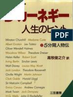 D・カーネギー人生のヒント.pdf