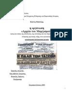 η οργάνωση «Αρχείο του Μαρξισμού», όψεις και τάσεις της ιδεολογίας, της πολιτικής και των δομών χειραφέτησης της ελληνικής εργατικής τάξης στον μεσοπόλεμο