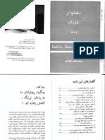 Jamali Pahlevan Aref Rend