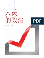 A People's Politics (First Chinese Edition)