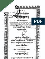 Bhoja Prabhandha - Shyam Sundar Tripathi