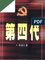 第四代(宗海仁 著)香港明镜出版社