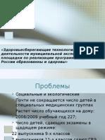Дрозд-семинарppt.ppt 2
