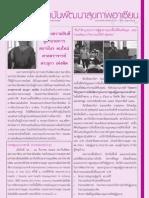 สารสถาบันพัฒนาสุขภาพอาเซียน ปี 10 ฉบับ 1