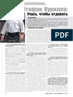 Штефан Курилла  BoevIs 2012-08.pdf