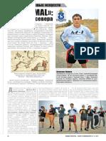 Школа ЯМАЛ  BoevIs 2012-08.pdf