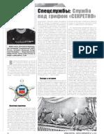 Телохранители BoevIs 2012-08.pdf