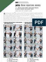 Самозащита  BoevIs 2012-08.pdf