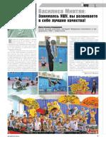 Василиса Минтян  BoevIs 2012-08.pdf