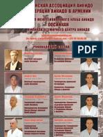 Айкидо в Армении БИ2012-08.pdf