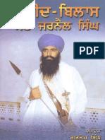 Shaheed Bilaas Sant Jarnail Singh