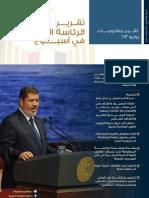 تقرير الرئاسة المصرية في اسبوع  - 13-6-2013