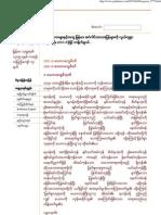 Samyutta Nikaya- Salayatana Samyut 2