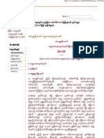 Samyutta Nikaya- Salayatana Samyut 1