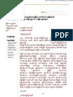 Samyutta Nikaya- Jambhukhadaka Samyut