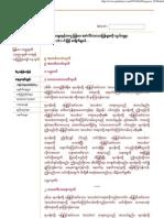 Samyutta Nikaya- Asankhata Samyut