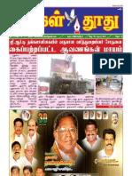 Makkal Thoothu 14th Issue