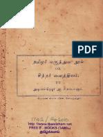 SiddharVaithiyam