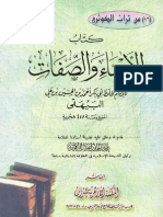 KitabAl-asmaWal-sifatOfImamBayhaqiWithKawtharisEdits