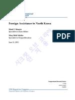 북한에 대한 외국지원 -20130611 미의회조사국 보고서안치용