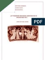 O Γυναικείος-Φαλλικός Διόνυσος και οι ακόλουθοί του.