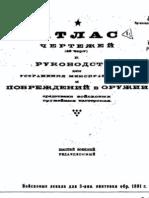Atlas of Drawings to Guide Troop Repair Rifle of Mosin-Nagant and the Maxim Machine Gun Sistems
