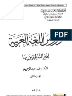 arabic in your hands free download العربية بين يديك 002