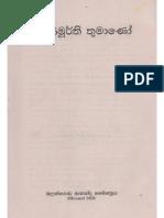 Krishnamurti Thumano