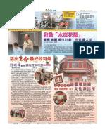 2013葫蘆墩季刊-夏訊(第四期)
