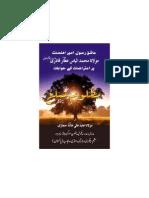 Mazloom Mubaligh (Part1) مظلوم مبلغ، Allama Abid Ali aahaz  Hujazi