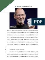 周力欲借苹果iPhone 5S在中国市场追赶三星