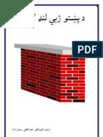 Pashto Gramar