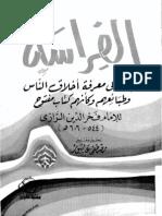 الفراسة دليلك لمعرفة اخلاق الناس فخر الدين الرازي.pdf
