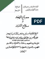 المتعبد للطوسي  (كتاب ادعيه قديم-2.pdf