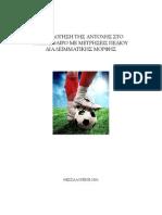Endurance in Soccer - Αντοχή στο Ποδόσφαιρο