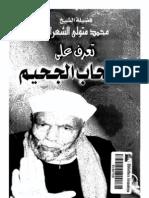تعرف على أصحاب الجحيم لمحمد متولي  الشعراوي