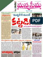 13-06-2013-Manyaseema Telugu Daily Newspaper, ONLINE DAILY TELUGU NEWS PAPER, The Heart & Soul of Andhra Pradesh